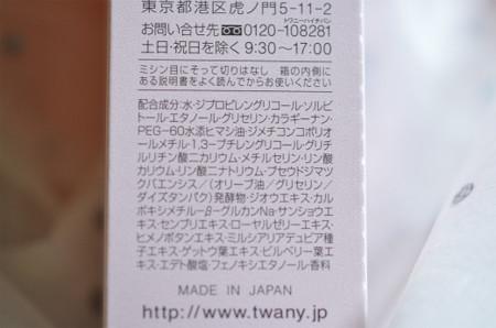 トワニー『タイムリフレッシャー』 (2)