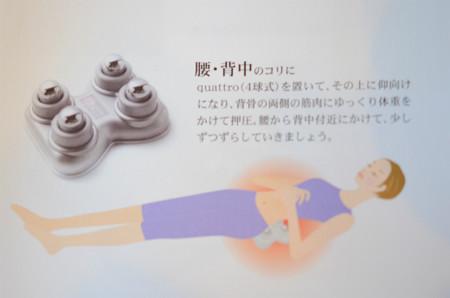 マジコ快癒器(かいゆき) (8)