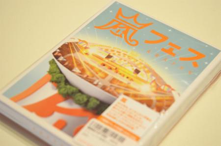 嵐フェス初回限定DVD (1)