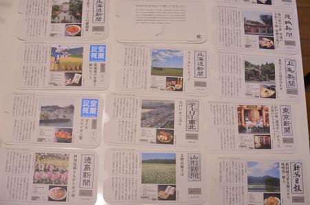 47CLUBオリジナル カタログギフト 【贈りもの弁当】 (6)