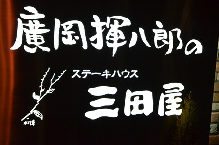 廣岡揮八郎のステーキハウス三田屋