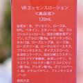 Photos: VALANROSE 生エッセンスローション (2)