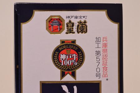 神戸牛肉まん5個入り (2)