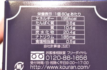 神戸牛肉まん5個入り (3)