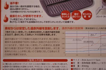 焼き三昧 (4)
