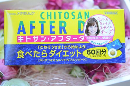 キトサンアフターダイエット (1)