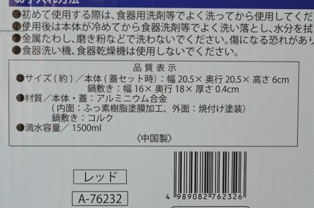 トースターパン (2)