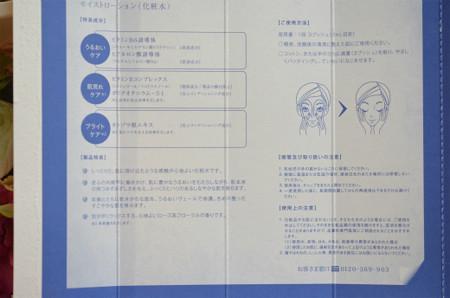 トゥール・ザン・レール モイストローション (3)