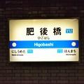 Photos: 2014_0113_134554_肥後橋駅