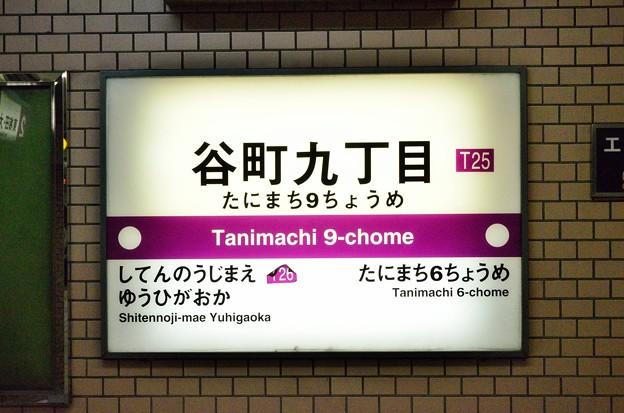 2014_0113_161247_谷町九丁目駅