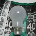 Photos: 新しい電球 40W_03
