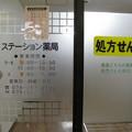 Photos: ステーション薬局