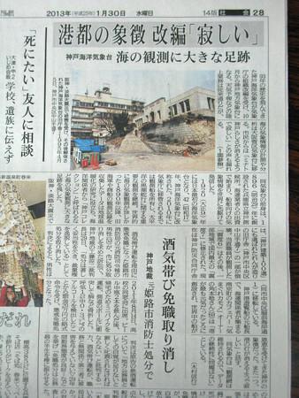 神戸海洋気象台」が、組織再編で...