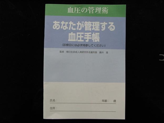 血圧手帳_01