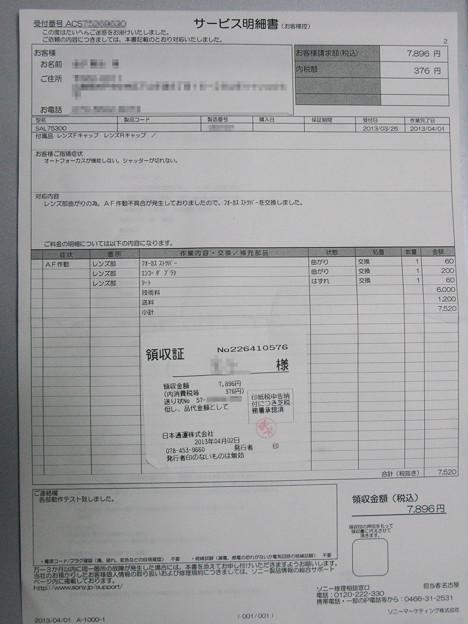 Photos: αズームレンズ修理明細1