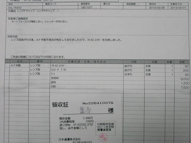 αズームレンズ修理明細2