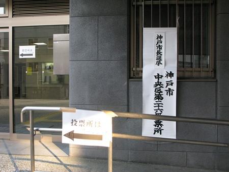 神戸市長選挙 投票所_02