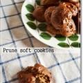 Photos: プルーンピューレのソフトクッキー