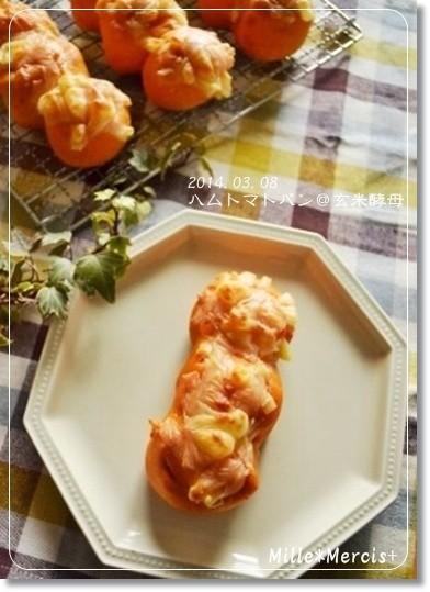 ハムトマトパン@玄米酵母