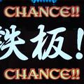 Photos: 鉄板!!