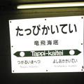 Photos: 竜飛海底駅の駅票
