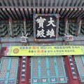 Photos: 龍宮寺14