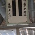 Photos: 光風台駅で