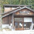 Photos: 木賊温泉広瀬の湯