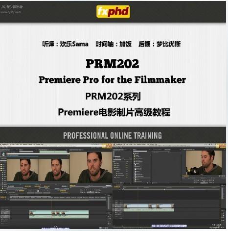 Premiere电影制片高级教程