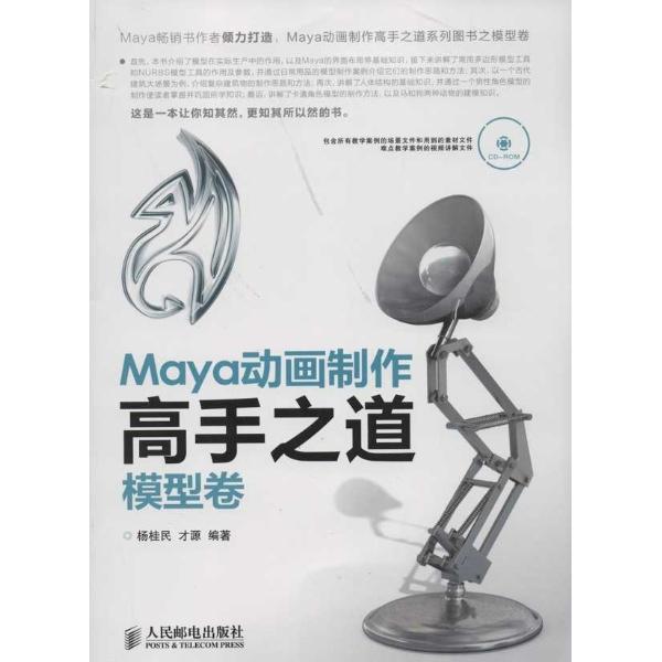 Maya动画制作高手之道:模型卷
