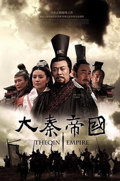 大秦帝国:第一部 裂变