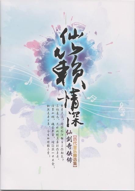 仙籁情深 仙剑奇侠传历代音乐精选集(4CD/APE)