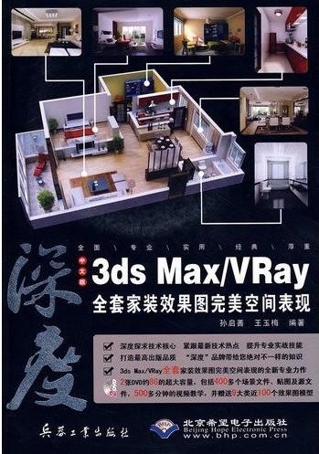 中文版3ds Max/Vray全套家装效果图完美空间表现
