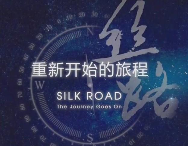 CCTV 纪录片-丝路,重新开始的旅程