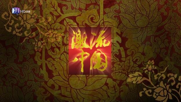 日本NHK纪录片-激流中国