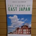 Photos: JR東日本 2013年カレンダー
