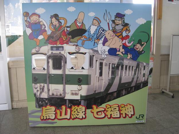 烏山線 烏山駅 七福神 顔出し看板