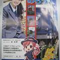 Photos: ポスター「別所線にのろう!」