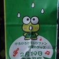 けろけろけろっぴ フキダシデザインシリーズ ショッパー 紙袋