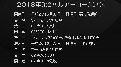 clcc20130526_2