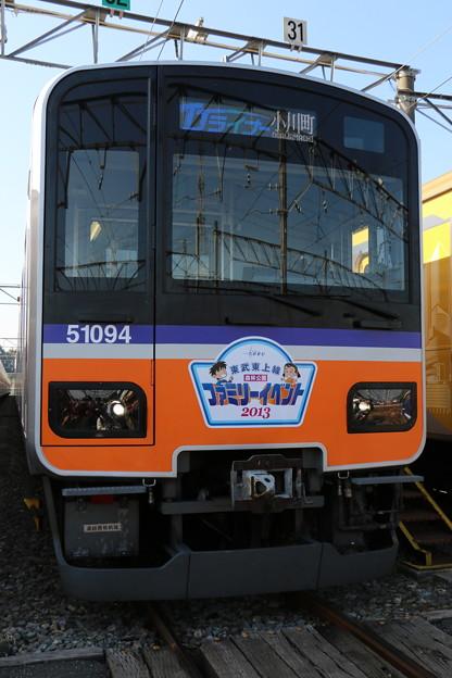 東上線50090系 51094F(ファミリーイベントHM付) TJライナー 小川町表示