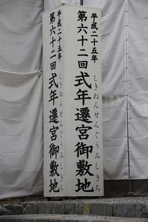 来年は伊勢神宮は式年遷宮にあたります。