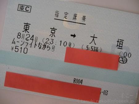 120820-0824MLながら指定券