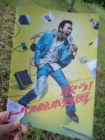 120825-トタ@播中 (4)