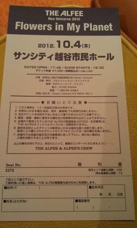 121004-THE ALFEE @越谷 (4)