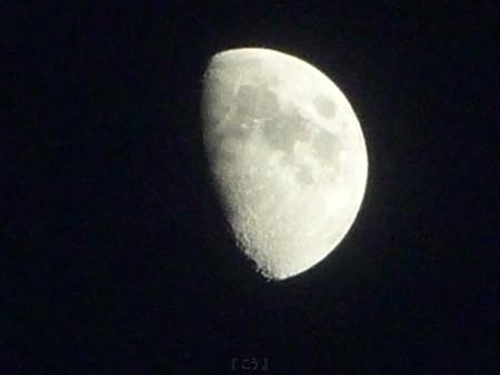 121122-お月さん (6)
