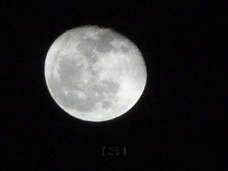 121201-お月さん (4)