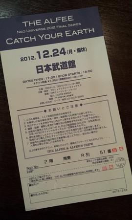 121224_THE ALFEE@武道館メモチケ (3)