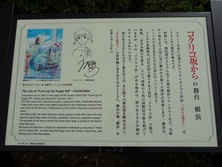 120413-港の見える丘公園 (6)