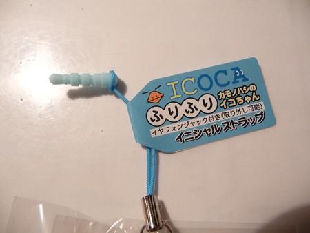 1302001-イコちゃんアルファベットストラップ (2)